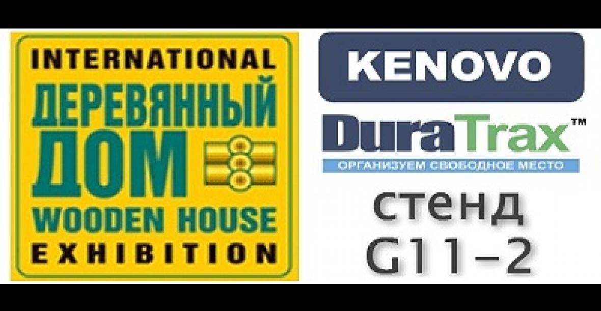 Международная выставка «ДЕРЕВЯННЫЙ ДОМ»